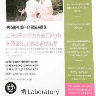 歯Laboratory (歯ラボ) 夫婦円満 介護の備え