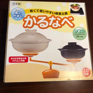 日本製 土鍋 かるなべ 10号 約30センチ