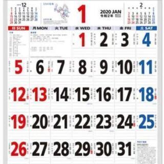 令和2年版🌟壁掛カレンダー六曜他各歴メモ付文字月表(3色)46...