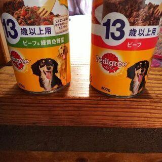 高齢犬用ご飯