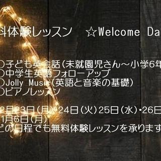 年末年始ですが~無料体験レッスン☆Welcome Days☆お待...