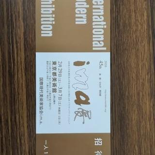 東京都美術館 招待券