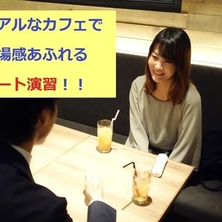 ◆TVでも話題!◆初対面の女性の心をグッとつかむコミュ術!◆3日...