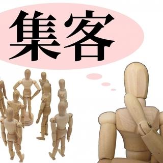 先生業のためのweb集客セミナー