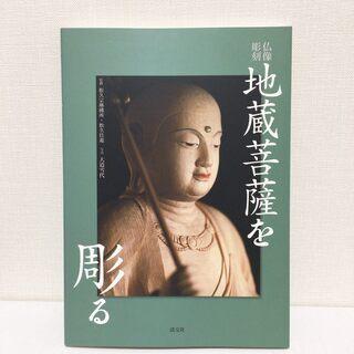 地蔵菩薩を彫る : 仏像彫刻