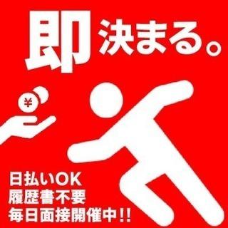 ★【家がない…お金がない…】日払いOK!本日採用OK!#軽作業...