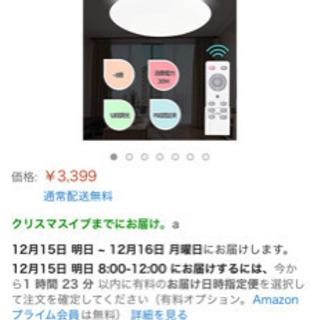 シーリングライト 〜8畳用