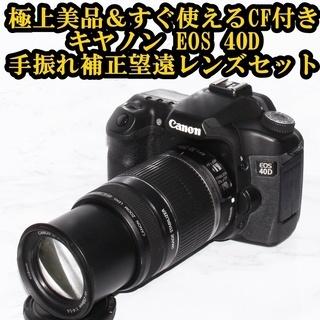 ★極上美品&すぐ使えるCFカード★キヤノン EOS 40D 手振...