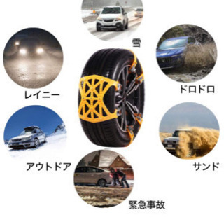 KINGBOS 冬の必需品 非金属タイヤチェーン 簡単取り付け ...
