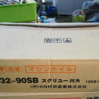 格安!未使用マシンネイル MNF 32-90SB(150本×10巻)