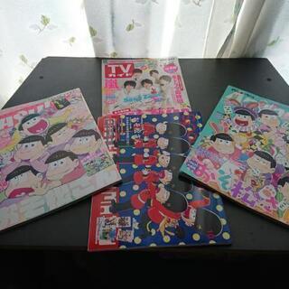 おそ松さんが表紙の雑誌