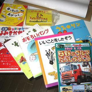 絵本と読み聞かせ(CD付き)他 全部で8冊