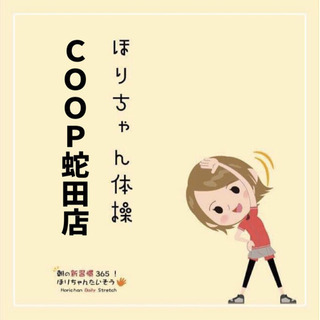 ほりちゃん体操 COOP蛇田店 12/16開催!の画像