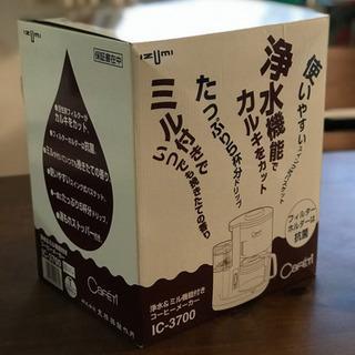 コーヒーメーカー IC-3700 IZUMI 浄水&ミル機能付き
