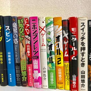 山田悠介の本