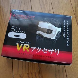 VR用汚れ防止マスク【江東区】