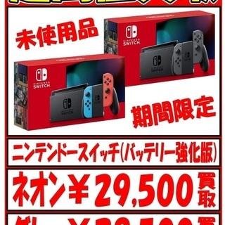 ニンテンドースイッチ29,500円で買います!