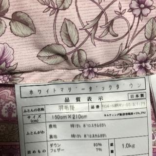 羽毛布団(ピンク、ブルー2枚セット)