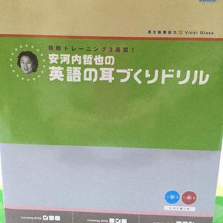 【英語学習・リスニング】安河内哲也の英語の耳づくりドリル CD2枚つき