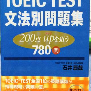 【英語学習】TOEIC TEST文法別問題集 200点upを狙う...
