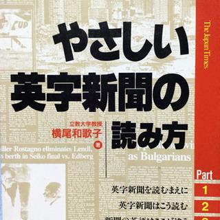 【英語学習・リーディング】やさしい英字新聞の読み方