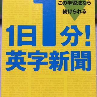 【英語学習・リーディング】1日1分英字新聞