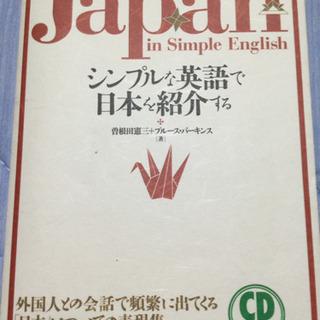 シンプルな英語で日本を紹介する