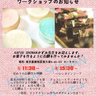 手作りバレンタイン石鹸