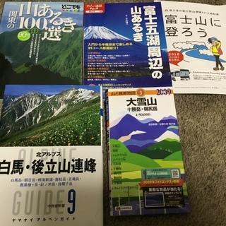 山歩き  登山  の本