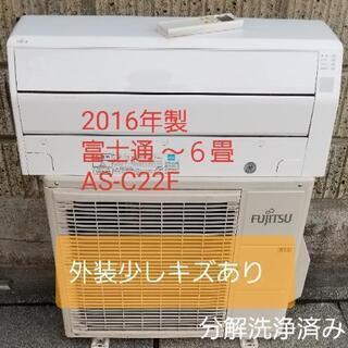 ◎設置込み❗2016年製、富士通 AS-C22F  ~6畳