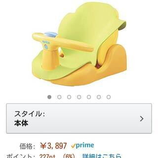 【お風呂で使える椅子】アップリカバスチェアー【新生児からOK】