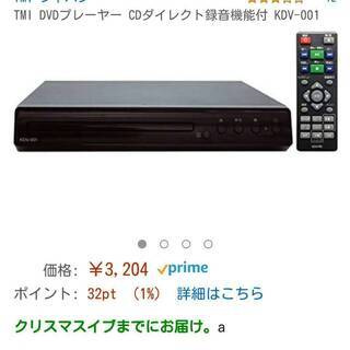 【CDダイレクト録音機能付き】再生専用DVDプレーヤー【未使用】