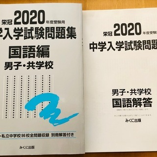 中学入学試験問題集 2020年度受験用 国語編 男子・共学校