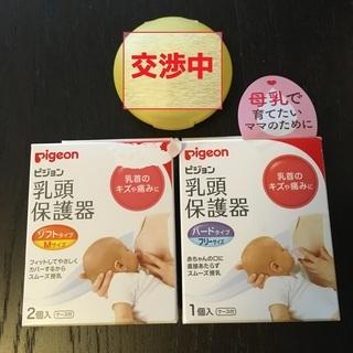 【取りに来ていただける方限定】乳頭保護器(3種類、単品可)を¥0...