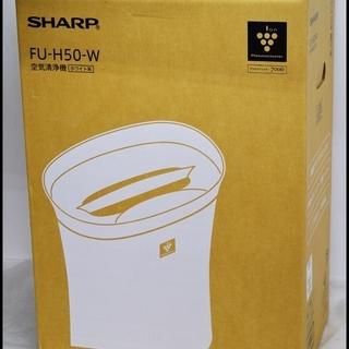 未使用 SHARP シャープ FU-H50-W 空気清浄機 プラ...