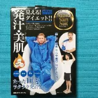 サウナスリムスーツ・ブルー男女兼用(新品・未使用)