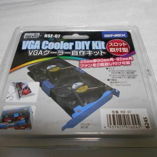ainex VGAクーラー自作キット RSF-07 新品 …