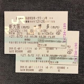新幹線乗車券【グリーン車】新大阪⇄博多