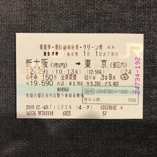新幹線乗車券【グリーン車】新大阪⇄東京