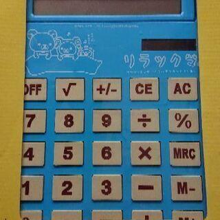 リラックマ電卓ビックサイズ
