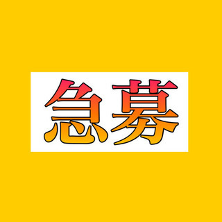 【No89】月収30万円可能!女性活躍中!【F】