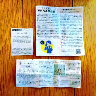 ★★来年は楽しく英語学習 新聞 英語 大量 切り抜き★★