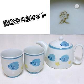 【急須セット】ペア湯呑み&ティーポット/茶器セット(湯呑み3点セット)