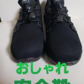 ⭐️おしゃれな安全靴⭐️26.5㎝ 【新品未使用】
