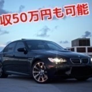 【月収50万円】普通車を運転し運ぶ業務🚙(宮城県内および東…