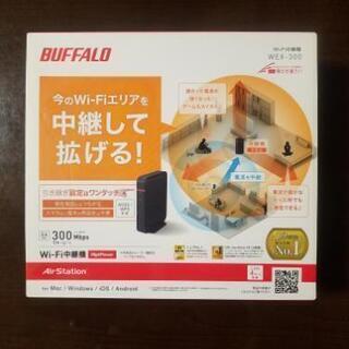 【商談中】BUFFALO Wi-Fi中継機 WEX-300