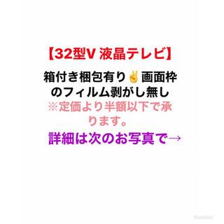 【定価32000円→16800円 液晶テレビ】