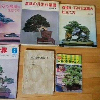 盆栽関連の本あげます