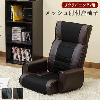 メッシュ肘付座椅子7段《未使用新品》
