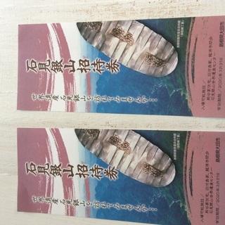 世界遺産石見銀山招待券 2枚セット